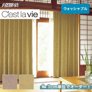 オーダーカーテン アスワン Cest la vie (セラヴィ) E7086・7087