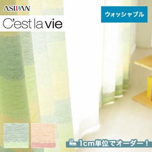 オーダーカーテン アスワン Cest la vie (セラヴィ) E7125・7126