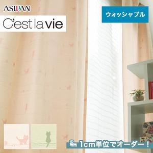 オーダーカーテン アスワン Cest la vie (セラヴィ) E7127・7128