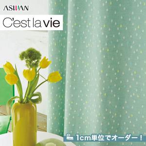 オーダーカーテン アスワン Cest la vie (セラヴィ) E7130