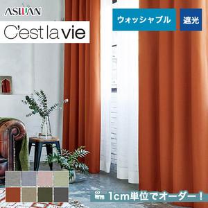 オーダーカーテン アスワン Cest la vie (セラヴィ) E7135~7142