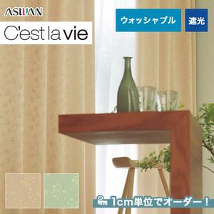 オーダーカーテン アスワン Cest la vie (セラヴィ) E7183・7184