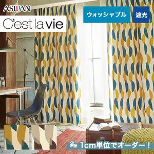 オーダーカーテン アスワン Cest la vie (セラヴィ) E7191・7192