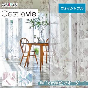 オーダーカーテン アスワン Cest la vie (セラヴィ) E7204・7205