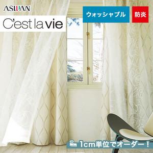 オーダーカーテン アスワン Cest la vie (セラヴィ) E7212