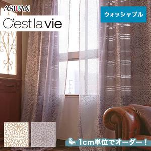オーダーカーテン アスワン Cest la vie (セラヴィ) E7213・7214