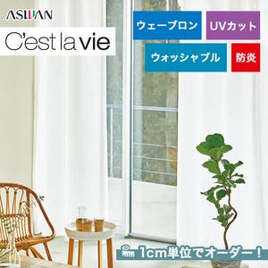 オーダーカーテン アスワン Cest la vie (セラヴィ) E7241