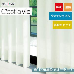 オーダーカーテン アスワン Cest la vie (セラヴィ) E7245