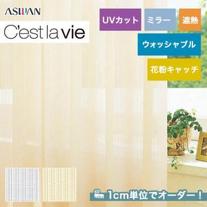 オーダーカーテン アスワン Cest la vie (セラヴィ) E7259・7260