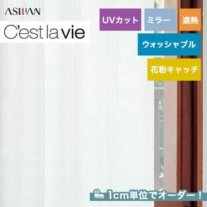 オーダーカーテン アスワン Cest la vie (セラヴィ) E7261
