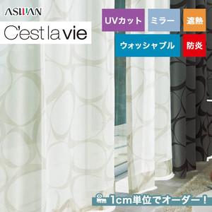 オーダーカーテン アスワン Cest la vie (セラヴィ) E7264