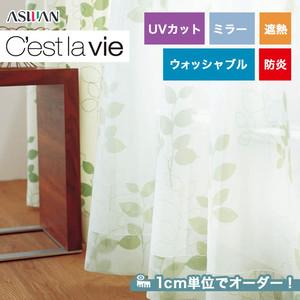 オーダーカーテン アスワン Cest la vie (セラヴィ) E7265