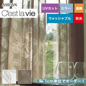 オーダーカーテン アスワン Cest la vie (セラヴィ) E7269・7270