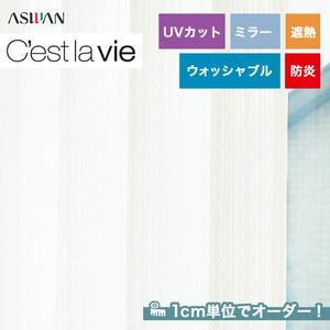 オーダーカーテン アスワン Cest la vie (セラヴィ) E7274