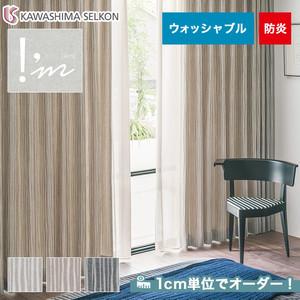 オーダーカーテン 川島織物セルコン アイム ME8078~8080