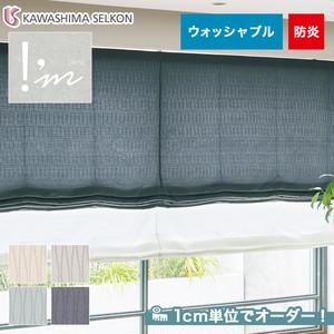オーダーカーテン 川島織物セルコン アイム ME8095~8098