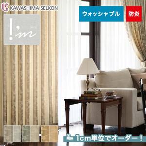オーダーカーテン 川島織物セルコン アイム ME8203~8205