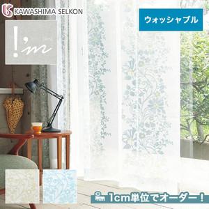 オーダーカーテン 川島織物セルコン アイム ME8430・8431