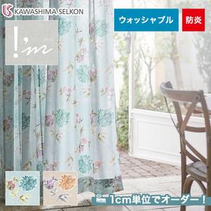 オーダーカーテン 川島織物セルコン アイム ME8435・8436