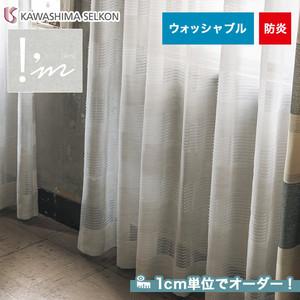 オーダーカーテン 川島織物セルコン アイム ME8494