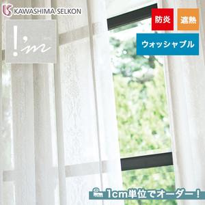 オーダーカーテン 川島織物セルコン アイム ME8548