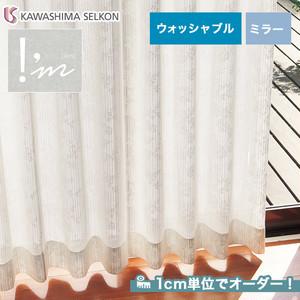 オーダーカーテン 川島織物セルコン アイム ME8599