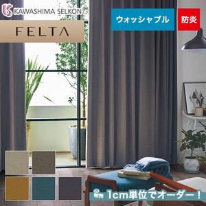 オーダーカーテン 川島織物セルコン FELTA (フェルタ) FT6109~6113