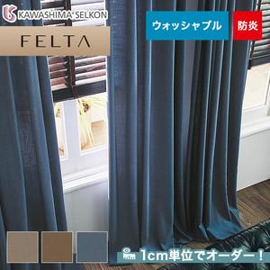 オーダーカーテン 川島織物セルコン FELTA (フェルタ) FT6114~6116