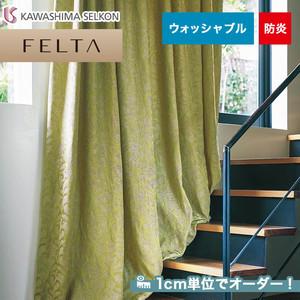 オーダーカーテン 川島織物セルコン FELTA (フェルタ) FT6117