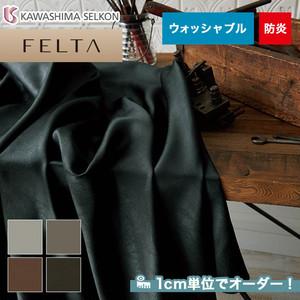 オーダーカーテン 川島織物セルコン FELTA (フェルタ) FT6118~6121
