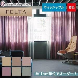 オーダーカーテン 川島織物セルコン FELTA (フェルタ) FT6122~6127