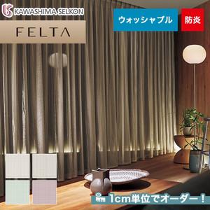 オーダーカーテン 川島織物セルコン FELTA (フェルタ) FT6128~6131