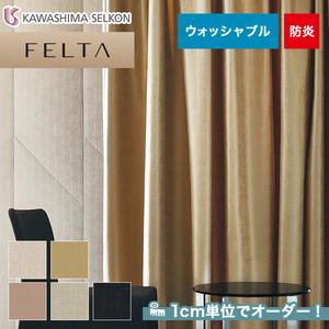 オーダーカーテン 川島織物セルコン FELTA (フェルタ) FT6140~6144