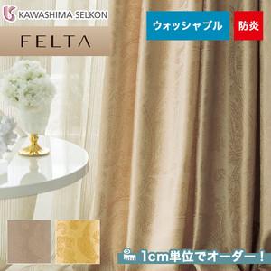オーダーカーテン 川島織物セルコン FELTA (フェルタ) FT6145・6146