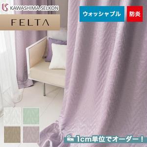 オーダーカーテン 川島織物セルコン FELTA (フェルタ) FT6147~6150