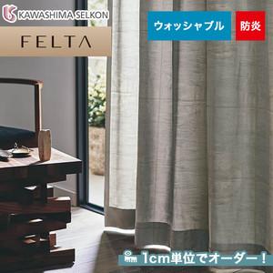 オーダーカーテン 川島織物セルコン FELTA (フェルタ) FT6151