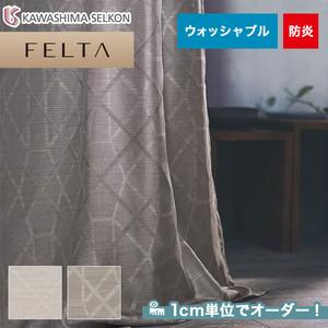 オーダーカーテン 川島織物セルコン FELTA (フェルタ) FT6152・6153
