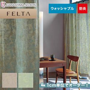 オーダーカーテン 川島織物セルコン FELTA (フェルタ) FT6154・6155