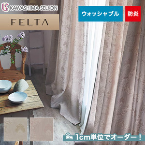 オーダーカーテン 川島織物セルコン FELTA (フェルタ) FT6156・6157