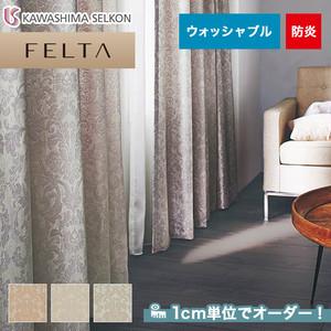 オーダーカーテン 川島織物セルコン FELTA (フェルタ) FT6160~6162