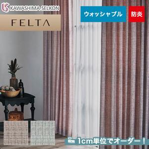 オーダーカーテン 川島織物セルコン FELTA (フェルタ) FT6163・6164