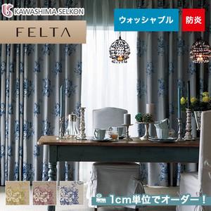 オーダーカーテン 川島織物セルコン FELTA (フェルタ) FT6165~6167