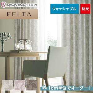 オーダーカーテン 川島織物セルコン FELTA (フェルタ) FT6168~6170
