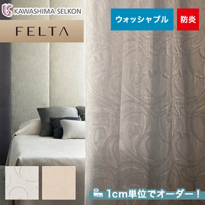 オーダーカーテン 川島織物セルコン FELTA (フェルタ) FT6174・6175