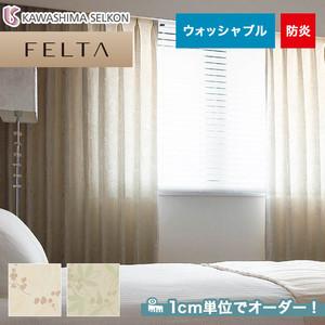 オーダーカーテン 川島織物セルコン FELTA (フェルタ) FT6178・6179