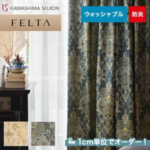 オーダーカーテン 川島織物セルコン FELTA (フェルタ) FT6180・6181