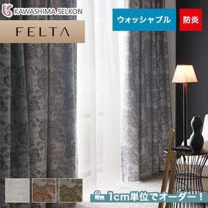 オーダーカーテン 川島織物セルコン FELTA (フェルタ) FT6182~6184