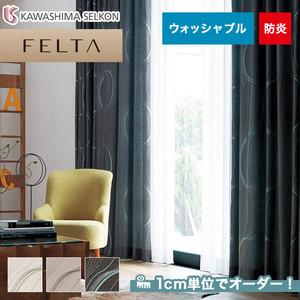 オーダーカーテン 川島織物セルコン FELTA (フェルタ) FT6190~6192