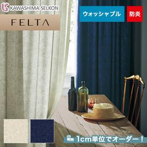 オーダーカーテン 川島織物セルコン FELTA (フェルタ) FT6193・6194
