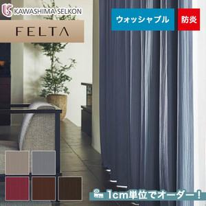 オーダーカーテン 川島織物セルコン FELTA (フェルタ) FT6195~6199